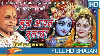 Mujhe Aap Ne Bulaya by Vinod Agarwal   Krishna Bhajan   Devotional Songs In Hindi   Eagle Devotional
