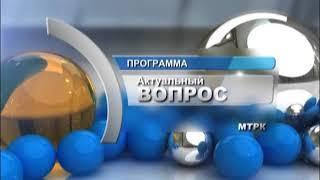 """Программа """"Актуальный вопрос""""  Лукин  16 08 2018"""