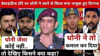 देखिये,Dhoni की महानता पर भावुक हुए Rohit,Raina,Yuvraj,Devilliers कहा कुछ ऐसा सुन सारे देश क होश उड़े