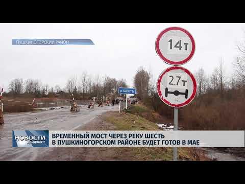 Новости Псков 18.02.2020 / Временный мост через реку Шесть в Пушкиногорском районе будет готов в мае