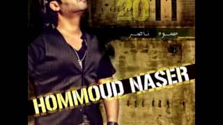 اغاني حصرية Hommoud Naser...Asef   حمود ناصر...آسف تحميل MP3