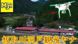 【公式】板取川 洞戸観光ヤナを空から見てみよう!プロモーションビデオ