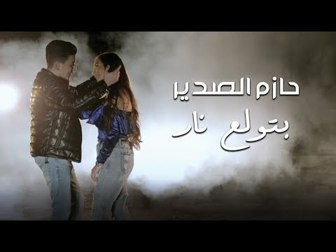 Hazem Al Sadeer - Betwale3 Nar (Music Video) | حازم الصدير- بتولع نار