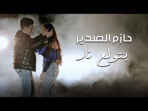 Hazem Al Sadeer Betwale3 Nar Music Video حازم الصدير بتولع نار