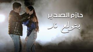 تحميل اغاني Hazem Al Sadeer - Betwale3 Nar (Music Video) | حازم الصدير- بتولع نار MP3