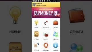 Предложение Tap Money промокод 129 1547