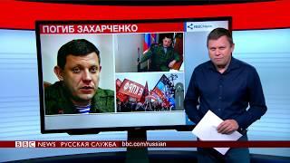 ТВ-новости: Александр Захарченко убит в Донецке