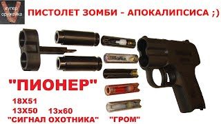 """Супер оружейка(№201) - """"Пионер"""" пистолет зомби апокалипсиса :)))"""