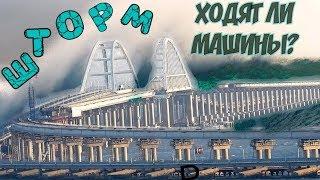 Крымский мост(декабрь 2018) ШТОРМ на мосту и вокруг! Ходит ли автотранспорт в такую погоду? Проверим
