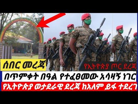 ሰበር መረጃዎች! በጥምቀት በዓል የተፈፀመው አሳዛ-ኝ ነገር ፣ የኢትዮጵያ ወታደራዊ ደረጃ ከአለም ይፋ ተደረገ Ethiopia