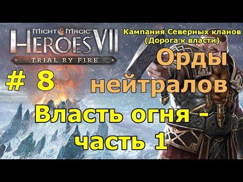 Лучники герои меча и магии 3