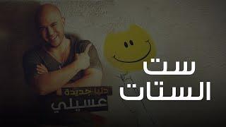 تحميل اغاني محمود العسيلى - ست الستات | Mahmoud El Esseily - Set El Setat MP3