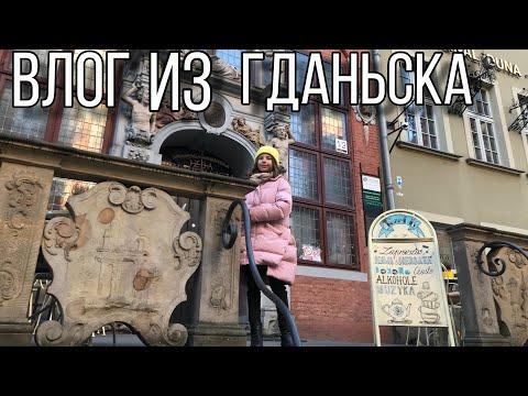 Влог из Гданьска. Чуть не опоздали на самолёт ✈️