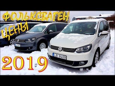 Авто из Литвы. Фольксваген цена на январь 2019.