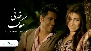 Fadl Shaker &Yara Akhedni Maak فضل شاكر و يارا - خدنى معك