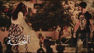 تحميل اغاني عيضه المنهالي - التحفة (فيديو كليب) حصرياً   2014 MP3