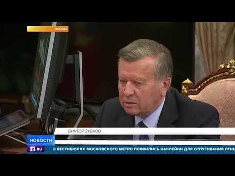 Путин обсудил с Зубковым перспективы развития рынка газомоторного топлива в России