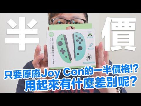 開箱實測副廠的Joy-Con好不好用