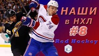 Наши в НХЛ 2015 #8 HD / Red NHL 2015 #8 HD