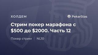 Стрим покер марафона с $500 до $2000. Часть 12