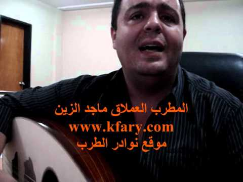 الصوت الذي سحر العالم العربي ماجد الزين موال هب الهوى