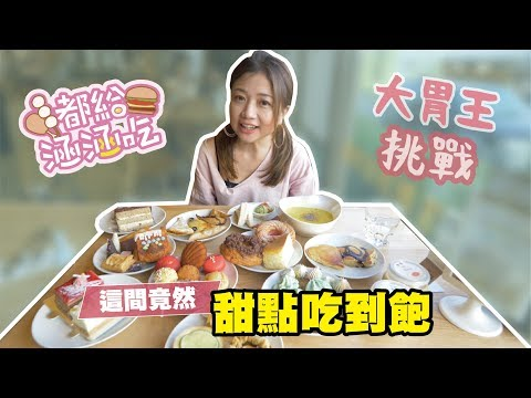 【都給涵涵吃】大胃王挑戰!女生最愛!甜點吃到飽店!!