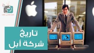 تاريخ شركة ابل History Of Apple Inc   قصة نجاح ستيف جوبز