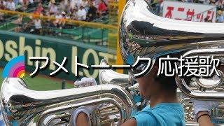 創志学園アメトーーク応援歌2018夏第100回高校野球
