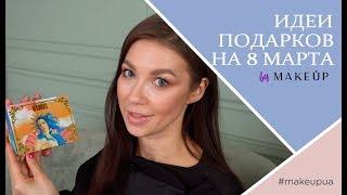 Подарки на 8 марта!   Идеи подарков для девушки, жены, сестры, мамы и бабушки   MAKEUP.UA