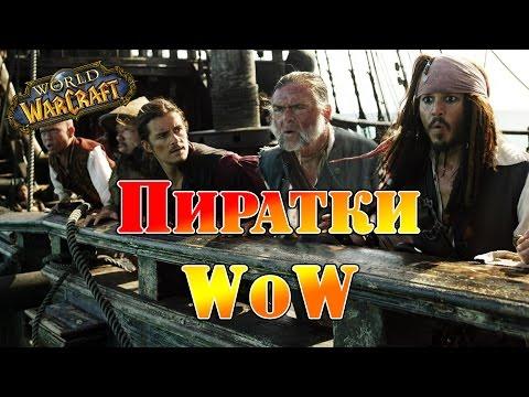 Пиратки в World of Warcraft