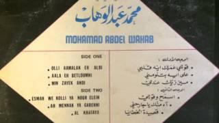 تحميل اغاني الخطايا   اسطوانة - محمد عبدالوهاب MP3