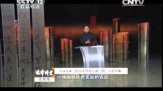 20150202 法律讲堂  民国名案·阮玲玉自杀谜(四) 人言可畏