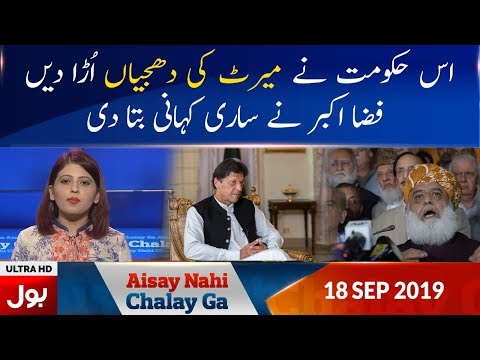 Aisay Nahi Chalay Ga With Fiza Akbar Khan Full Episode | 18th September 2019 | BOL News
