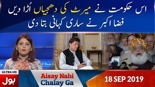 Aisay Nahi Chalay Ga With Fiza Akbar Khan Full Episode | 18th September 2019 | BOL News