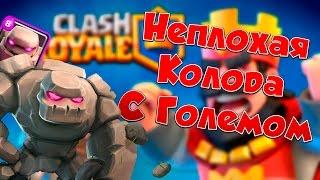 clash royale колода с големом #5