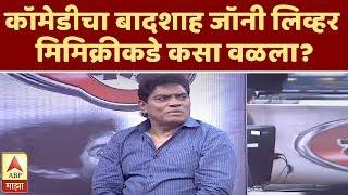 Majha Katta | कॉमेडीचा बादशाह जॉनी लिव्हर मिमिक्रीकडे कसा वळला? | माझा कट्टा | ABP Majha