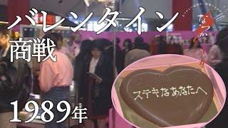 1989年 バレンタイン商戦【なつかしが】