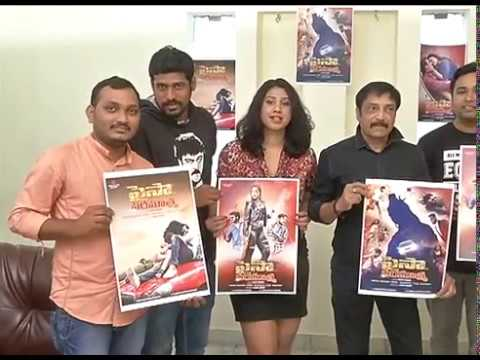 paisa-paramatma-movie-teaser-launch