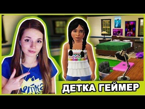 Фото А Сомер Клёвая :D The Sims 3 // Детка Геймер #30