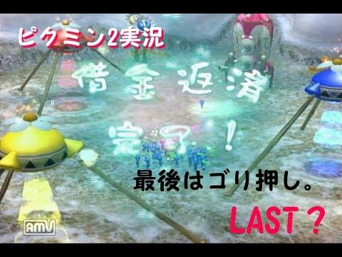 【LAST】会社のために金稼ぎ☆ピクミン2実況