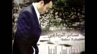 تحميل اغاني Saber El Robaii ... Taala W Khalas   صابر الرباعي ... تعالي و خلاص MP3