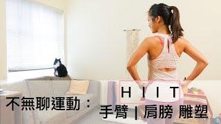 不無聊: 手臂 | 肩膀 雕塑 HIIT (小空間運動) by Grace Life