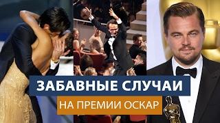 Самые интересные и забавные случаи на премии Оскар