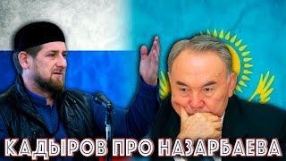 Кадыров высказался про Назарбаева