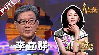 《金星时间》第75期:李立群老师拍电视剧从来不NG! The Jinxing Show 1080p官方无水印 | 金星秀