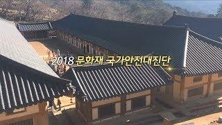 [문화유산 뉴스] 문화재 분야 국가안전대진단 현장점검 뉴스