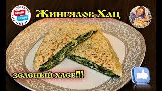 Женгялов хац из Арцаха. Рецепт женгялов хаца. Уникальные лепешки с зеленью.
