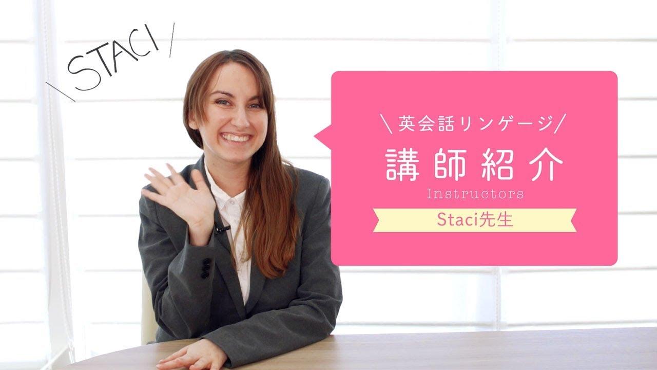 英会話リンゲージ 講師紹介【Staci先生編】