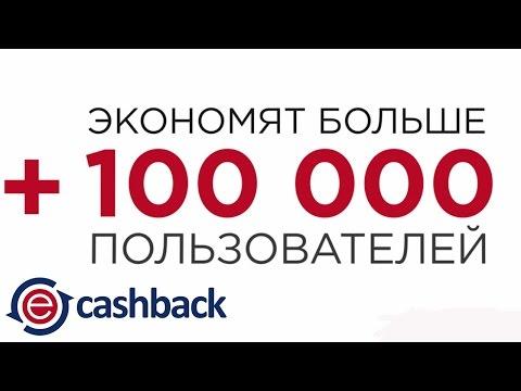 Кэшбэк до 18% с телефона или планшета.ePN cashback мобильное приложение.ЕПН кешбек.