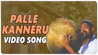 Kubusam Movie    Palle Kanneru Pedutundo Video Song     Sri Hari    Swapna    shalimarcinema